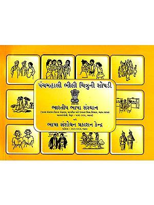 Panchamahali Bhili Pictorial Glossary