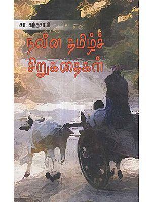 Naveena Tamil Chirukathaikal- Modern Tamil Short Stories