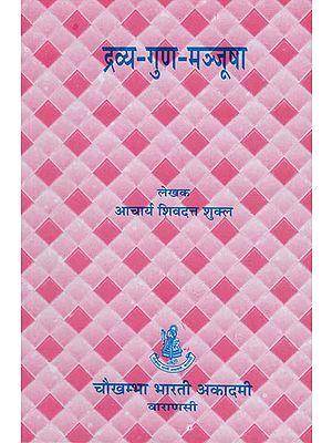 द्रव्य-गुण-मञ्जूषा - Dravya Guna Manjusha