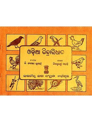Oriya Pictorial Glossary (An Old Book)