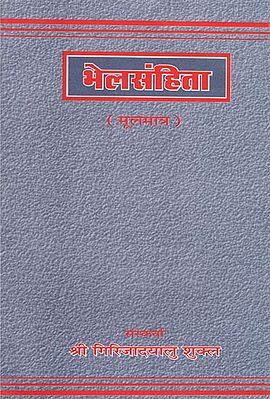 भेलसंहिता (मूलमात्र) - Bhela Samhita (Mulamatra)