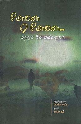 Mogana Ooh Mogana Matrum Sila Kavithaikal in Tamil (Poems)