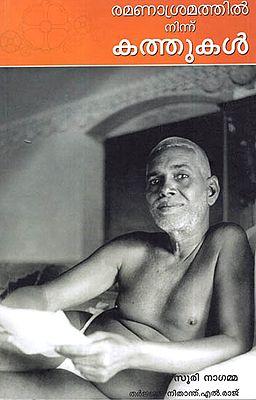 Sri Ramanasramada Pathragalu (Malayalam)