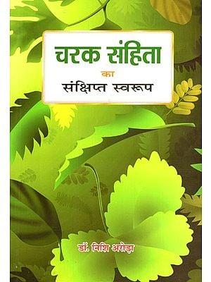 चरक संहिता का संक्षिप्त स्वरुप - Caraka Samhita (Brief Layout)