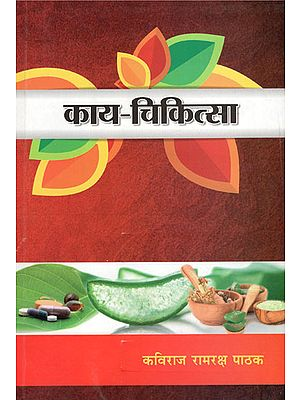 काय - चिकित्सा : Kaya Chikitsa- Diseases of Internal Passage (Volume-3)