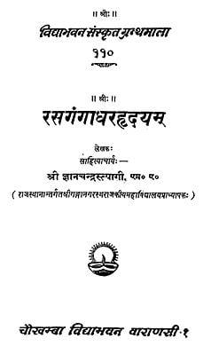 रसगंगाधरहृदयम्: Rasa Gangadhara Hrdayam by Sri Jnanchandra Tyagi (An Old Book)