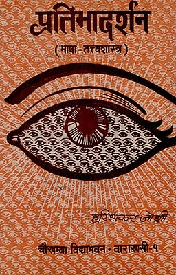 प्रतिभादर्शन : Pratibha Darsana- Ancient  Indian Linguistics (An Old and Rare Book)
