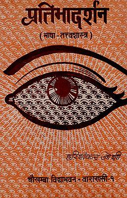 प्रतिभादर्शन : Pratibha Darsana- Ancient  Indian Linguistics (An Old and Rare Book)