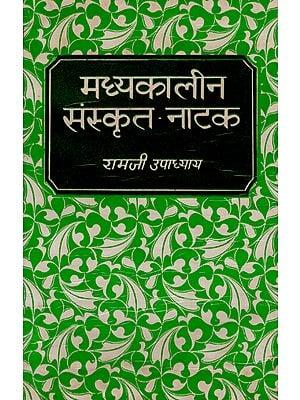 मध्यकालीन संस्कृत नाटक : Medieval Sanskrit Drama (An Old and Rare Book)