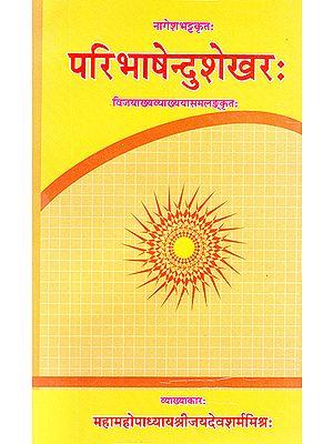 परिभाषेन्दुशेखर: Paribhasendu Shekhara