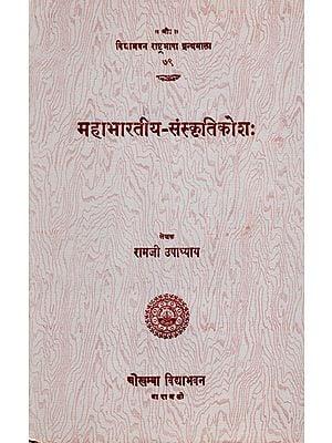 महाभारतीय-संस्कृतिकोश: Dictionary of Mahabharata's Cultures
