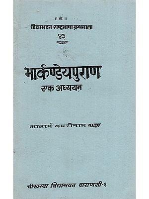 मार्कण्डेय पुराण- एक अध्ययन : Markandeya Purana- A Study