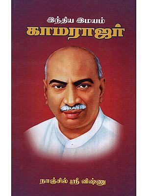 Kamarajar (Tamil)