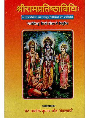 श्रीरामप्रतिष्ठाविधि : Sri Rama Pratishtha Vidhi