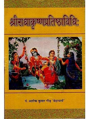 श्रीराधाकृष्णाप्रतिष्ठाविधि  : Sri Radha Krishna Pratishtha Vidhi
