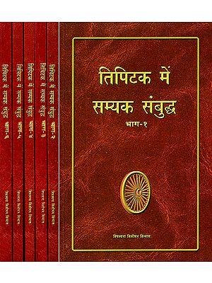 तिपिटक में सम्यक सम्बुद्ध: The Buddha Depicted in Tipitaka (Set of 6 Volumes)
