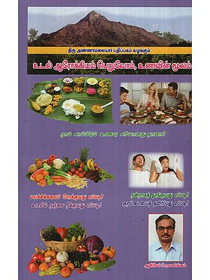 Let Us Be Healthy With Our Own Food (Tamil)