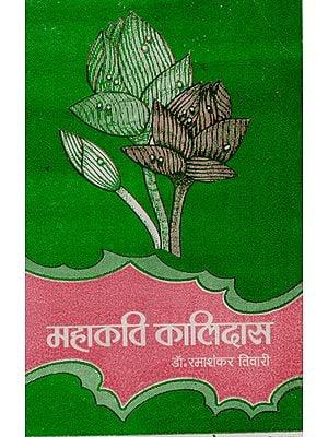 महाकवि कालिदास : Mahakavi Kalidasa (A Critical Study of Mahakavi Kalidasa)
