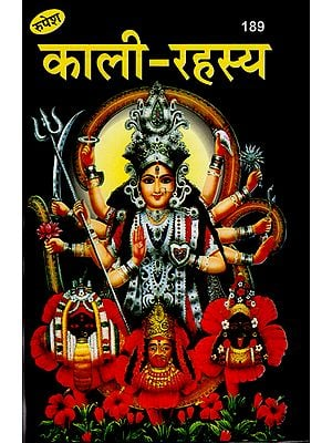 काली रहस्य : Mystery of Goddess Kali