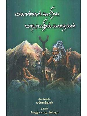 Mahangal Kooriya Marabhuvazhik Kathaigal in Tamil (Short Stories)