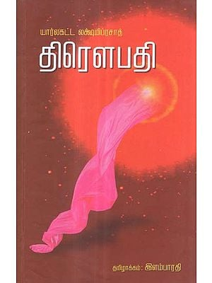 Draupadi (Tamil Novel)