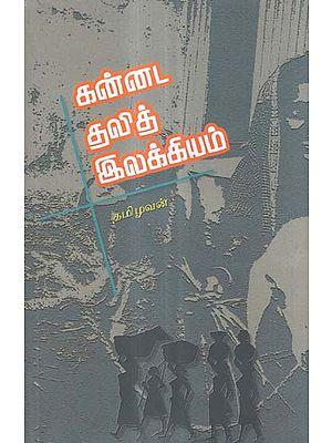Kannada Dalit Llakkiyam (Tamil)