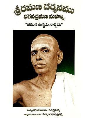 Ramana Darsanam (Tamil)