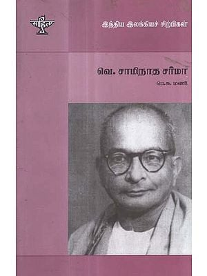 Ve. Swaminatha Sharma- A Monograph in Tamil