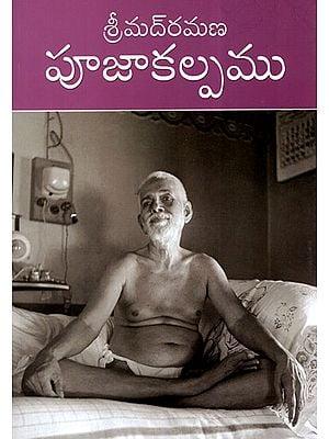 Srimadramana Pooja Kalpam (Telugu)