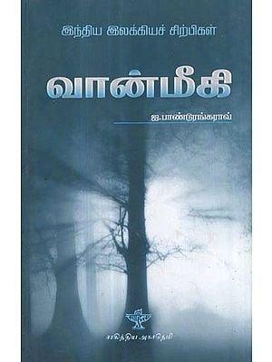 Valmigi- A Monograph in Tamil