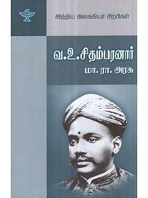 Va. Vu. Si.- A Monograph in Tamil