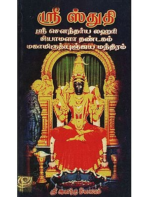 Shri Stuthi, Shri Soundarya Lahiri (Tamil)