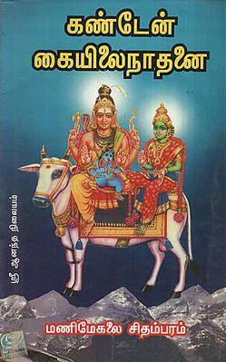 Seen The Mahadev- Kailainadhan (Tamil)