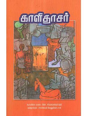 Kalidasa (Tamil)