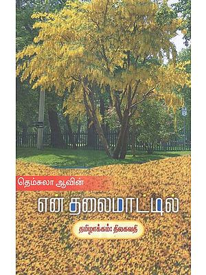 En Thalaimattil Oru Sarakkonrai Maram in Tamil (Short Stories)