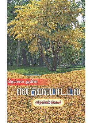 En Thalaimattil Oru Sarakkonrai Maram in Tamil (Short Stories)