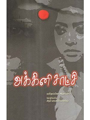 Agni Sakshi in Tamil (Novel)