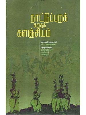 Nattuppura Kathai Kalanjiam- Folk Tales in Tamil