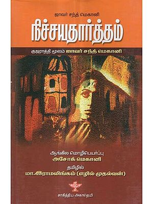 Nichayathartham in Tamil (Novel)