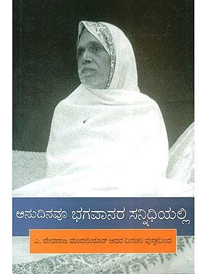 Anudinavu Bhagavanara Sannidhiyalli (Kannada)