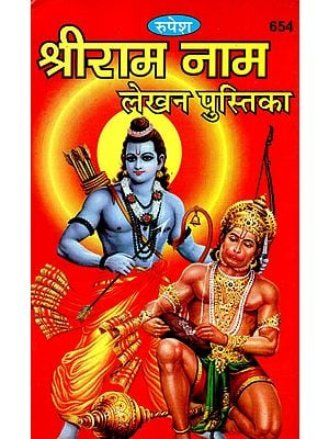 श्रीराम नाम लेखन पुस्तिका - Ram Name Writing Book