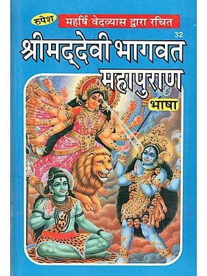 श्रीमद् देवी भागवत महापुराण - Srimad Devi Bhagawat Mahapurana