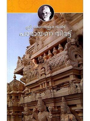 Sri Ramanasrama Tamil Parayana Thirattu (Malayalam)