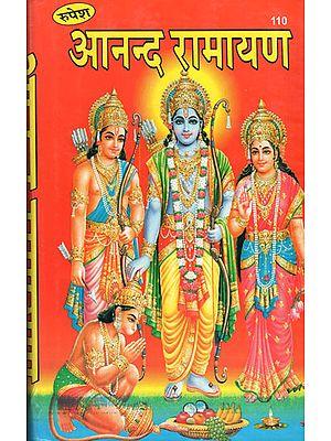 आनन्द रामायण - Ananda Ramayana