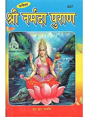 श्री नर्मदा पुराण - Sri Narmada Purana