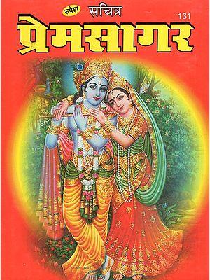 प्रेमसागर - Prem Sagar (Tenth Canto of Srimad Bhagwata in Simple Language)