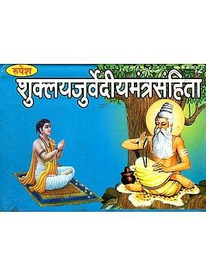 शुक्लयजुर्वेदीयमंत्रसंहिता - Shukla Yajurveda Mantra Samhita