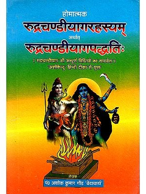 रुद्र चंडी याग पद्धति: Rudra Chandi Yajna Paddhati