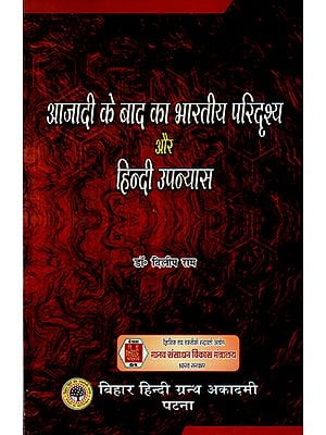 आज़ादी के बाद का भारतीय परिदृश्य और हिंदी उपन्यास : Post- Independence Indian Landscape and Hindi Novel