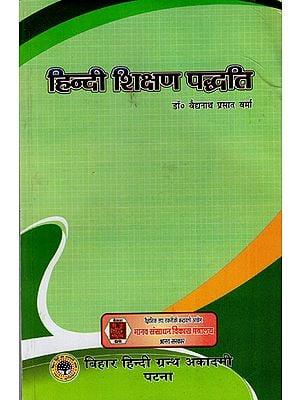 हिंदी शिक्षण पद्धति : Hindi Teaching Method